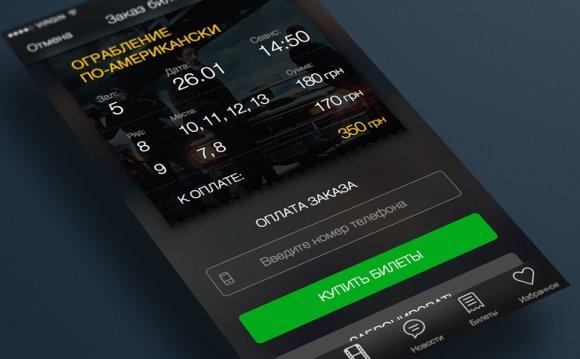 Заказ билета [Cinema App]