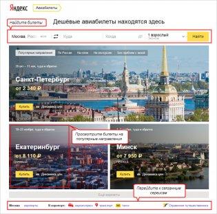 Авиабилеты S7 Airlines авиакомпания официальный сайт