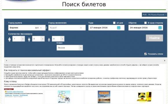 Купить авиабилеты на самолет в Домодедово дешево
